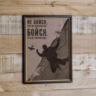 Мотивационный постер Евгения Стахеева 01