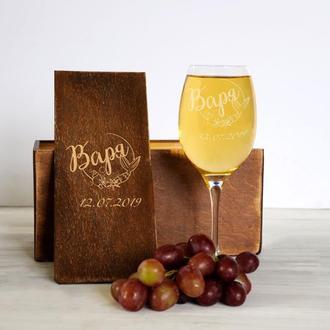 Стеклянный бокал для вина с лазерной гравировкой в подарок