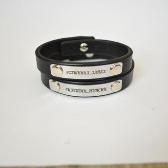 Парные браслеты с пластиной 10 мм шириной
