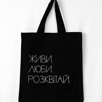 Эко-сумка шоппер «Живи. Люби. Процветай»