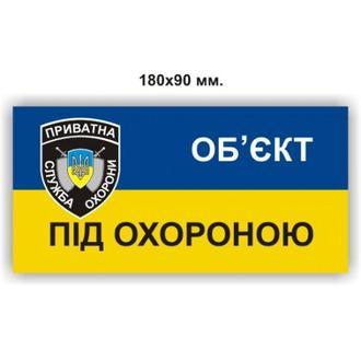 """01230 Наклейка """"ОБ`ЄКТ ПІД ОХОРОНОЮ"""" 180Х90 мм."""