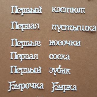 вырубка 15 шт Надписи для Маминых сокровищ, вырубка надпись