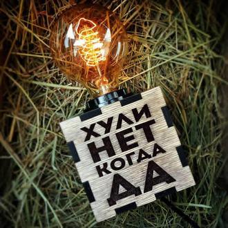 Ночник светильник лофт лампа