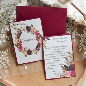 Приглашение на свадьбу марсала