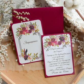 Запрошення на весілля марсала