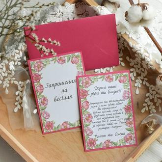 Приглашение на свадьбу яркое
