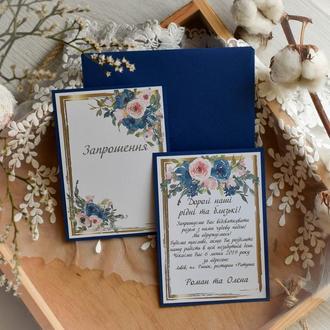 Запрошення на весілля  акварельне