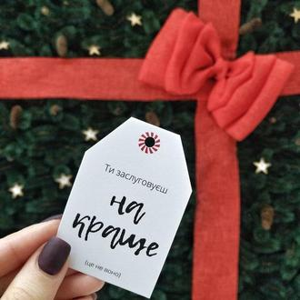 Креативні подарункові теги (бірки), 5 шт