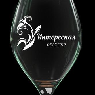 Бокал для вина с гравировкой лилии
