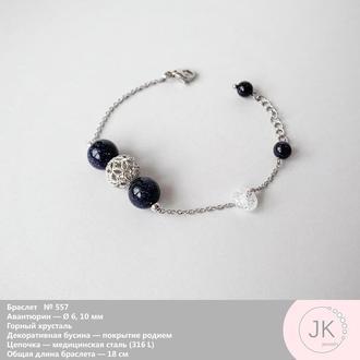 Браслет с синим авантюрином  (модель № 557) JKjewelry