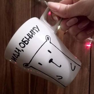 Чашка-обнимашка, ручная роспись