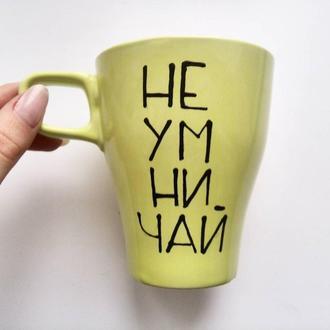 Чашка - советчик, роспись ручной работы