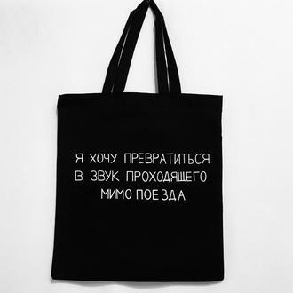 Эко сумка шоппер «Хочу превратиться в звук поезда «