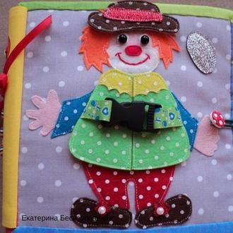 """Развивающая тактильная игрушка-книжка """"Цирк"""""""