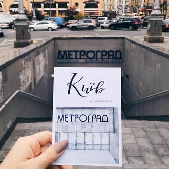 Листівка по-київськи: Метроград