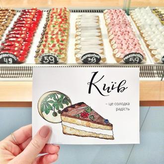 Открытка по-киевски: Киевский торт