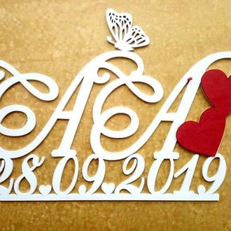 Инициалы и дата, резные из дерева на свадьбу с милыми сердечками.