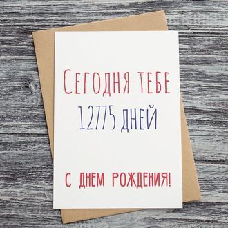 Сегодня тебе 12775 дней (35 лет)! С Днем Рождения!