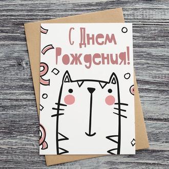 С Днем Рождения! (кот)
