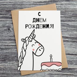 С Днем Рождения! (единорог)