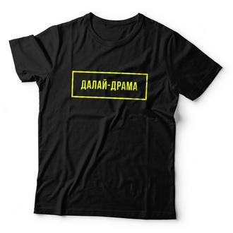 Мужская футболка Далай-Драма
