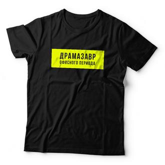 Мужская футболка Драмазавр Офисного Периода