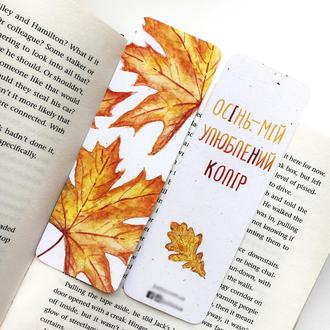 Закладка «Осіннє листя»