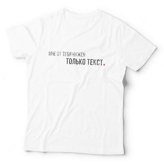 Женская футболка Мне от тебя нужен Только Текст