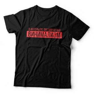 Мужская футболка Винимализм