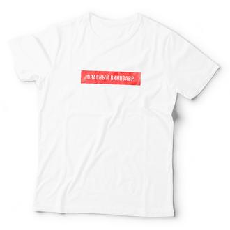 Женская футболка Опасный Винозавр