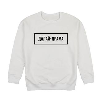 Женский свитшот Далай-Драма