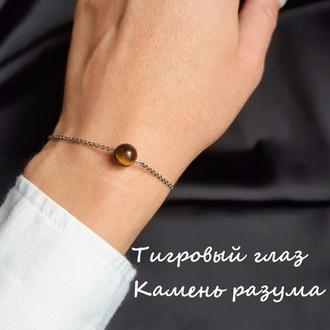 Витончений браслет-талісман з тигровим оком. Жіночий браслет. Подарунок дівчині. Амулет.