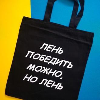 Экосумка - креатив, торба Киев, шоппер киев, торба киев, экосумка Киев, авоська фразочки