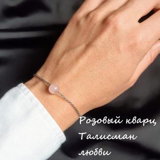 Нежный браслет с розовым кварцем. Талисман. Подарок девушке.