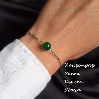 Браслет с зеленым хризопразом. Женский браслет. Подарок девушке. Талисман.