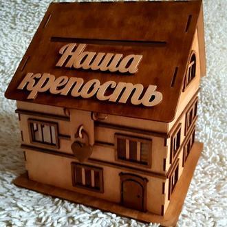 """Домик копилка""""Наша крепость""""  30х28х28 см"""
