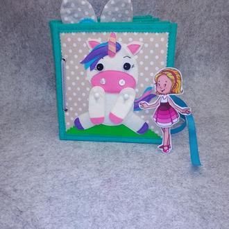 Книжка с единорожкой и куколка