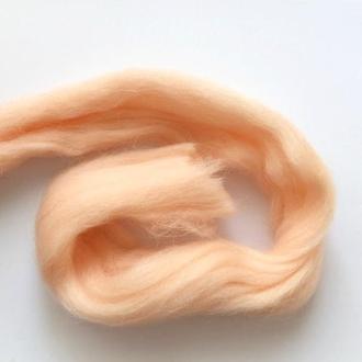 Шерсть для валяния австралийский меринос телесный 23 микрон 10 грамм в упаковке, длина 25-30 см