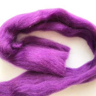 Шерсть для валяния австралийский меринос фиолетовый 23 микрон 10 грамм в упаковке, длина 25-30 см