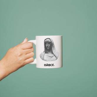"""Чашка с принтом """"Ойвсе"""""""