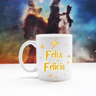 """Чашка по Гарри Поттеру """"Felix Felicis"""""""