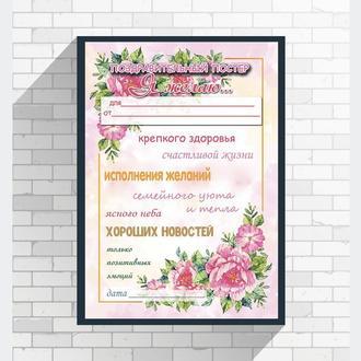 Постер плакат подарок маме женщине подруге открытка день рождения