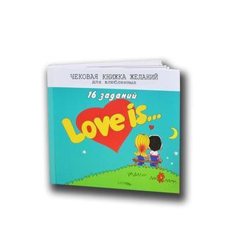 Чековая книжка желаний Love is для влюбленных