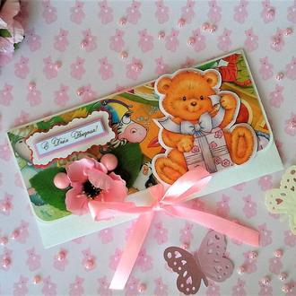 Детский конверт для денег ко Дню рождения.