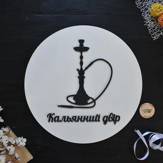 Логотип / вывеска для кальянной из дерева. Кальян