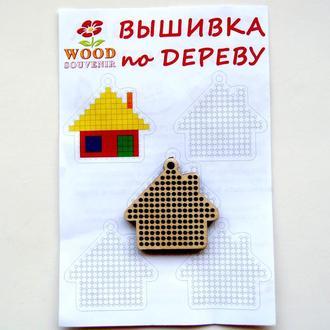 Заготовка деревянная для вышивки +схема Домик 30*43 мм