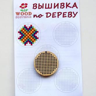 Заготовка деревянная для вышивки +схема Круг Малый д. 37 мм