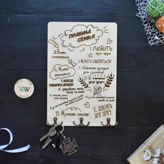 """Ключница - табличка из дерева с гравировкой """"Правила семьи"""""""