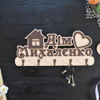 """Именная настенная ключница """"Дом"""" с фамилией, в молочном цвете, из дерева"""
