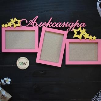 Именная фоторамка со звездочками Александра, из дерева, в розовом цвете